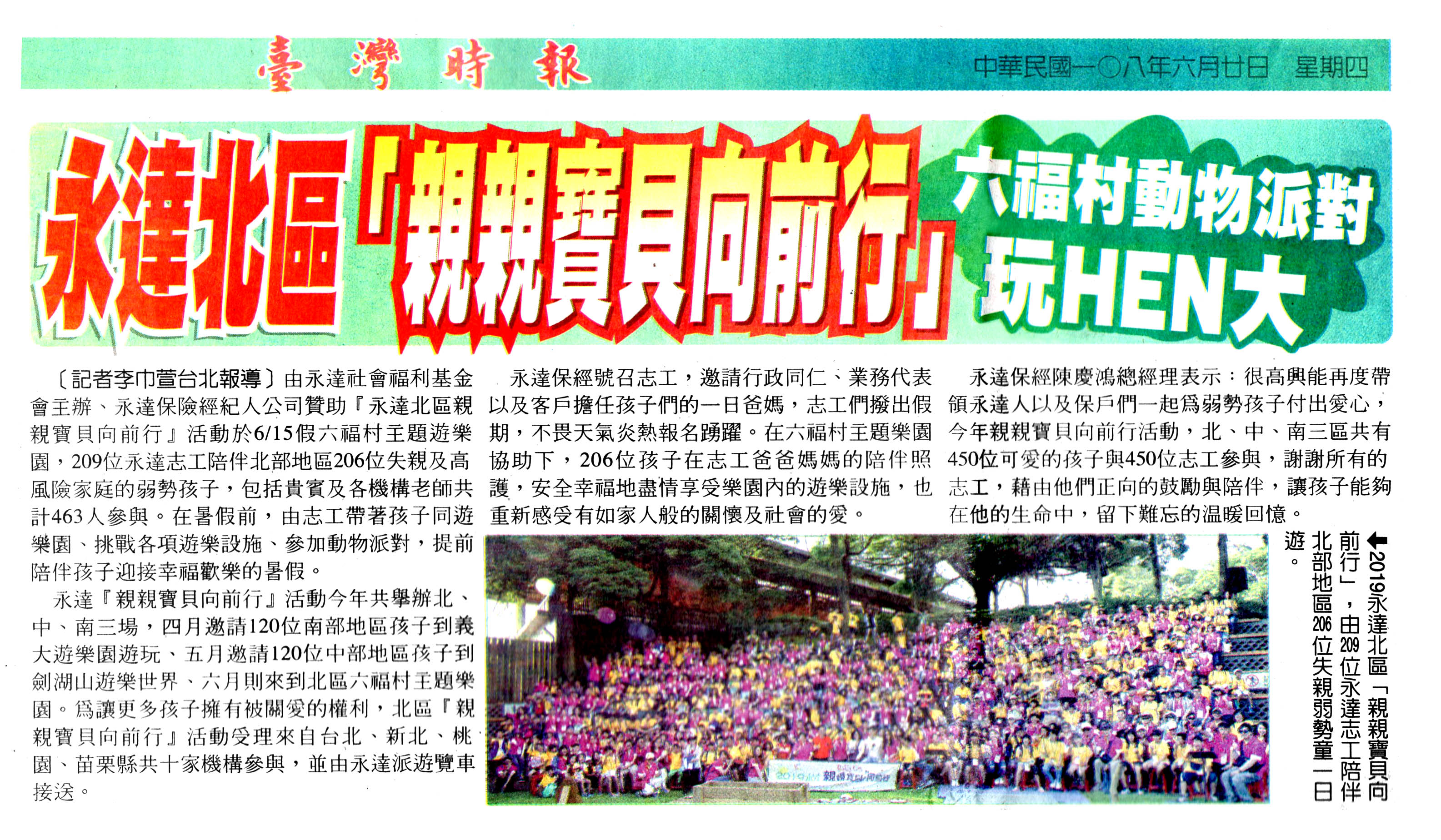 永達北區「親親寶貝向前行」六福村動物派對玩HEN大報導圖檔