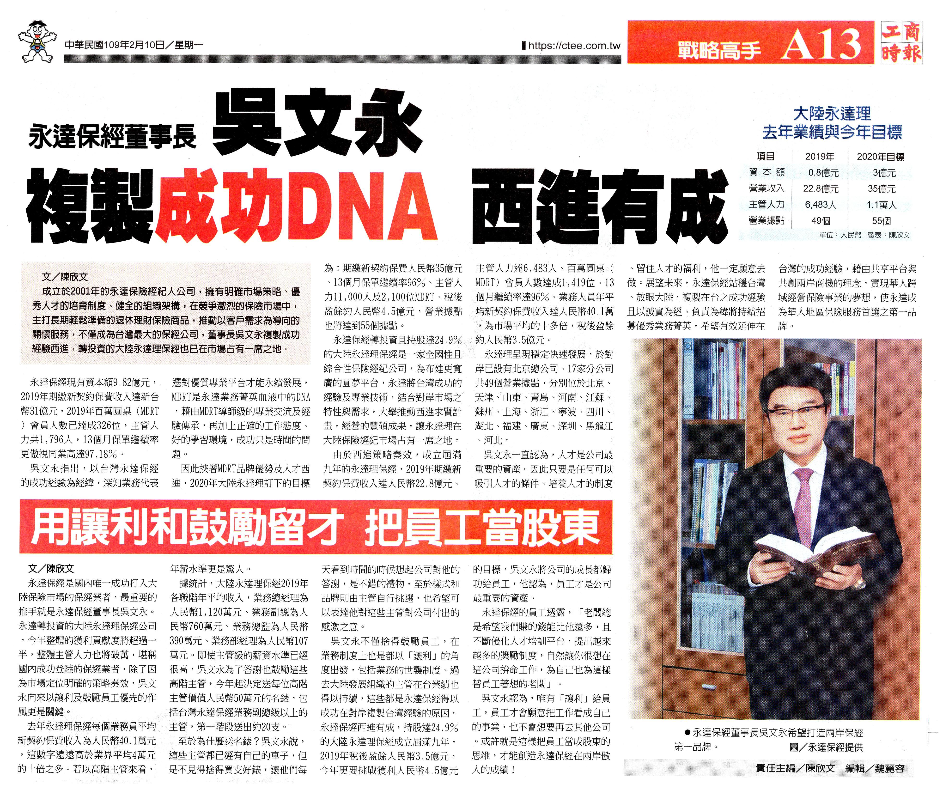 永達保經董事長 吳文永 複製成功DNA 西進有成 報導圖檔